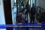 Бургаската полиция с акция за картотекиране на клошарите