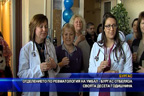 Отделението по ревматология на УМБАЛ Бургас отбеляза своята десета годишнина