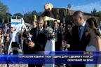 Бургазлии избират тази година дати с двойки и нули за сключване на брак
