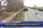 Почистват канавките по натоварен участък на главен път I-9