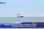 Круизният туризъм се възражда – до момента са заявени 6 посещения на морска гара