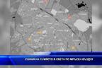 София на 15 място в света по мръсен въздух