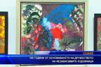 100 години от основаването на Дружеството на независимите художници