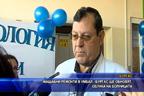 Мащабни ремонти в УМБАЛ – Бургас ще обновят облика на болницата