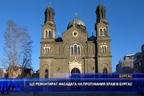 Ще ремонтират фасадата на пропукания храм в Бургас