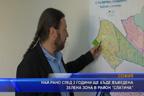 """Най-рано след 2 години ще бъде въведена зелената зона в район """"Слатина"""""""