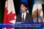 Канада ще търси справедливост за жертвите на сваления от Иран украински самолет