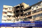 Полицията издирва 66-годишен мъж след взрив на апартамент и двама загинали