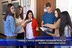 """Ученици от Бургас направиха последния препис на """"История славянобългарска"""""""
