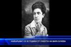 Навършват се 92 години от гибелта на Мара Бунева