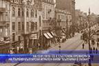 На 13.01.1915 г. се е състояла премиерата на първия български игрален филм