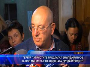 ГЕРБ и Патриотите предлагат Емил Димитров за нов министър на околната среда и водите