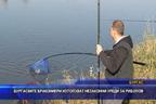 Бургаски бракониери използват незаконни уреди за риболов