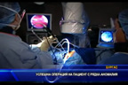 Успешна операция на пациент с рядка аномалия