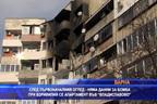 След първоначален оглед – няма данни за бомба при взрива във Владиславово
