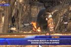 Продължава делото за влаковата катастрофа в Хитрино
