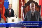 Срещата за Либия в Москва завърши без конкретен резултат