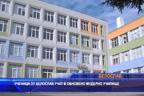Ученици от Белослав учат в обновено модерно училище