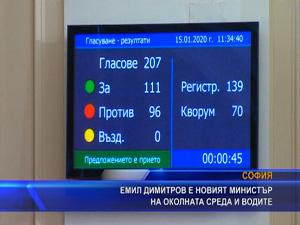 Парламентът избра Емил Димитров за министър на околната среда и водите