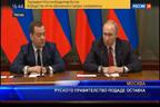 Руското правителство подаде оставка