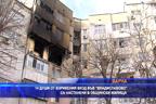 """По първоначални данни взривения жилищен вход във """"Владиславово"""" ще е годен за обитаване"""