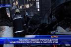 Пожарникари обмислят протестни действия заради наредба за работното време