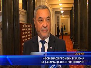 НФСБ внася промени в закона за хазарта за по-строг контрол
