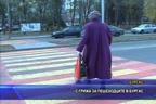 С грижа за пешеходците в Бургас
