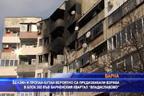 """Бензин и пропан-бутан вероятно са предизвикали взрива във """"Владиславово"""""""