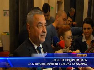 ГЕРБ ще подкрепи НФСБ за ключови промени в Закона за хазарта