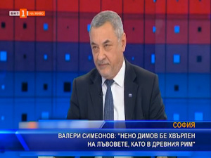 """Валери Симеонов: """"Нено Димов бе хвърлен на лъвовете, като в древния Рим"""""""