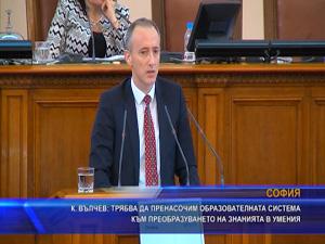 К. Вълчев: Трябва да пренасочим образователната система към преобразуване на знанията в умения