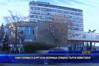 Най-голямата бургаска болница спешно търси хематолог