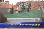 Продължава изграждане на шумоизолираща стена край Сарафово
