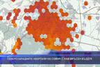 Кои са местата в София с най-замърсен въздух?