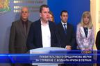 Правителството предприема мерки за справяне с водната криза в Перник