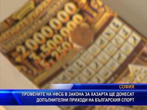 Промените на НФСБ в Закона за хазарта ще донесат допълнителни приходи на българския спорт