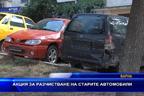 Акция за разчистване на старите автомобили