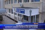 Над 600 деца са рехабилитирани в лечебното заведение във варненския квартал Виница
