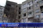 """Отслужиха молебен за потърпевшите от взрива в квартал """"Владиславово"""""""
