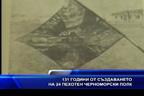 131 години от създаването на 24 пехотен Черноморски полк