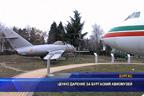 Ценно дарение за бургаския авиомузей