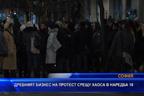 Дребният бизнес на протест срещу хаоса в Наредба 18