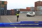 Прокуратурата с подробности за боклука от Италия