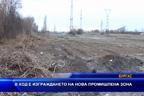 В ход е изграждане на нова промишлена зона в Бургас