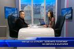 """Как ще се отразят """"зелените политики"""" на Европа в България"""