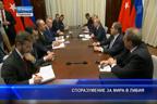 Споразумение за мира в Либия