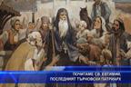 Почитаме Свети Евтимий, последният български патриарх