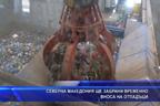 Северна Македония ще забрани временно вноса на боклук