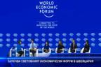 Започва световният икономически форум в Швейцария
